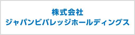 株式会社ジャパンビバレッジホールディングス