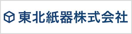 東北紙器株式会社