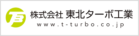 株式会社東北ターボ工業