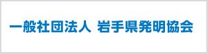 一般社団法人 岩手県発明協会