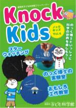 KnockKids